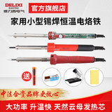 Delixi Electric Soldering Iron Welding 30W60W Small Mini Household Soldering Constant Temperature Adjustable Electric Soldering Iron