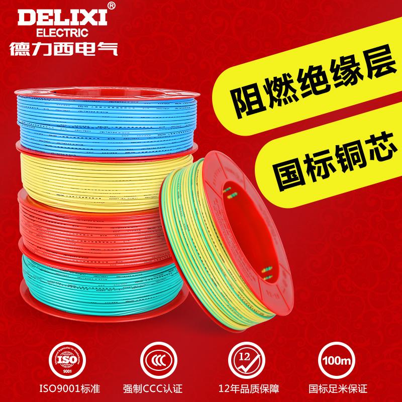 德力西电线电缆家用100米1.5/2.5平方4/6铜芯电线BV单芯单股硬线
