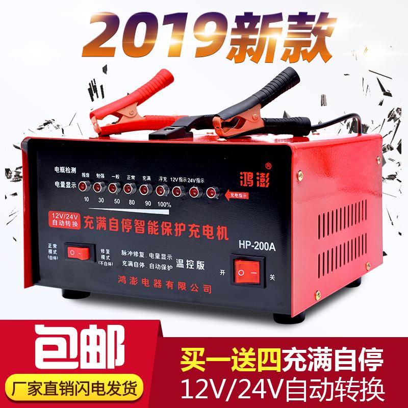 纯铜汽车电瓶充电器12v24v伏通用全自动智能蓄电池快速充电机200A