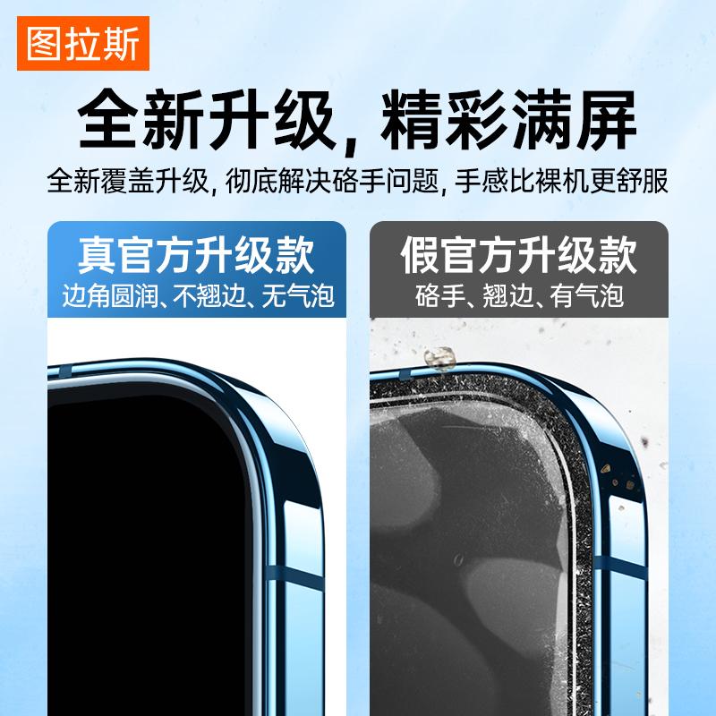 图拉斯苹果12钢化膜iPhone11手机12ProMax全屏x覆盖Pro防指纹Mini十二ip贴膜防摔XR保护XS屏幕全包高清苹迷你 No.3