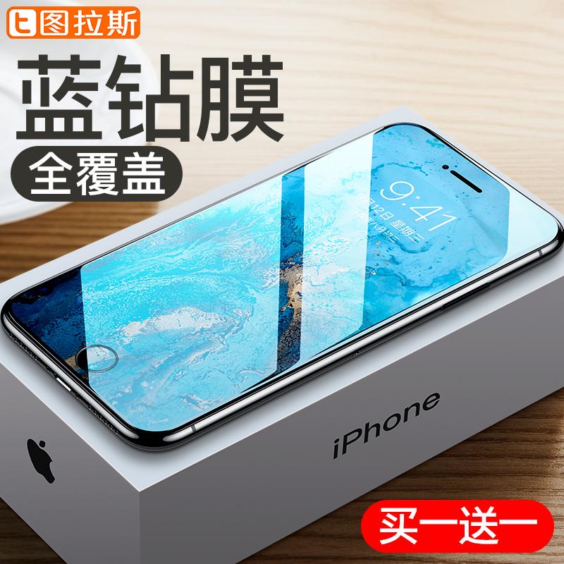 圖拉斯蘋果7鋼化膜iPhone8Plus手機iPhone7全屏覆蓋6sPlus貼膜6S抗藍光iPhone6Plus保護8P屏保6SP黑7P全包
