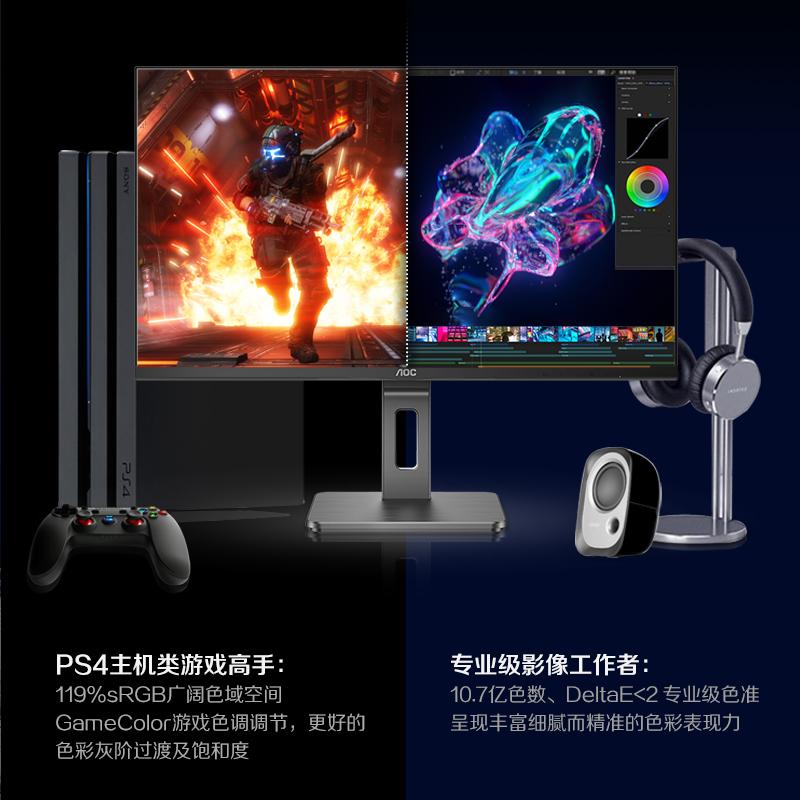 27 可壁挂升降 PS4 码农代码外接笔记本 Mode HDR 电脑显示器设计师拍摄显示屏 IPS 超清 4K 英寸 28 BS U28P2U 新品 AOC