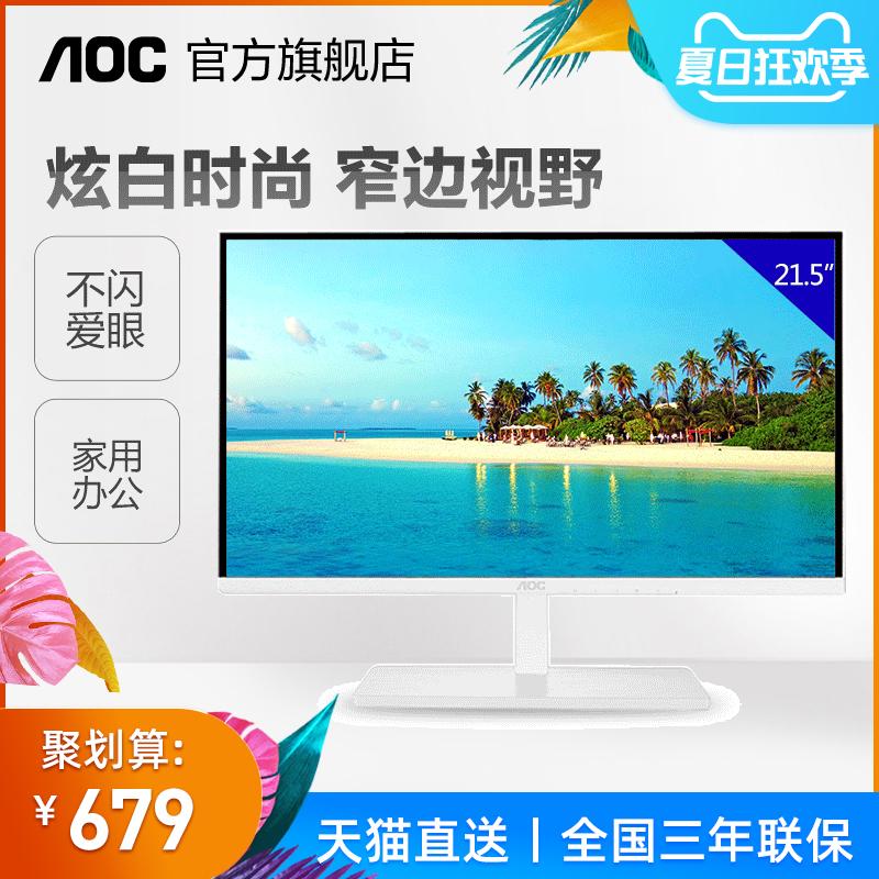 AOC I2279VW 21.5英寸顯示器IPS無邊框1080P高清家用辦公檯式液晶電腦顯示屏吃雞遊戲螢幕22