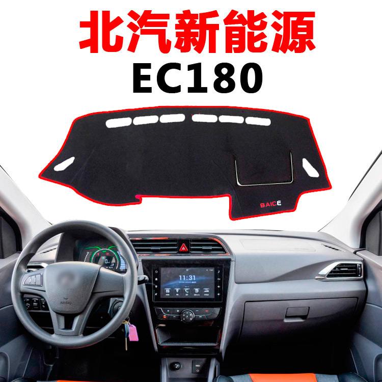 北汽新能源EX360中控18仪表台EX260改装EC200适用配件EC180避光垫