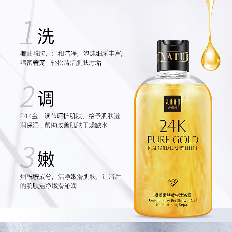 【第2件0元】黄金沐浴露保湿滋润补水持久留香深层清洁大容量正品