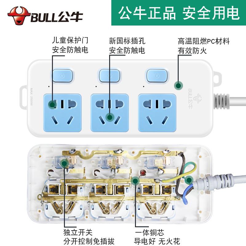 插排公牛正品长线多功能家用插座排插独立开关电插板无线接拖线板
