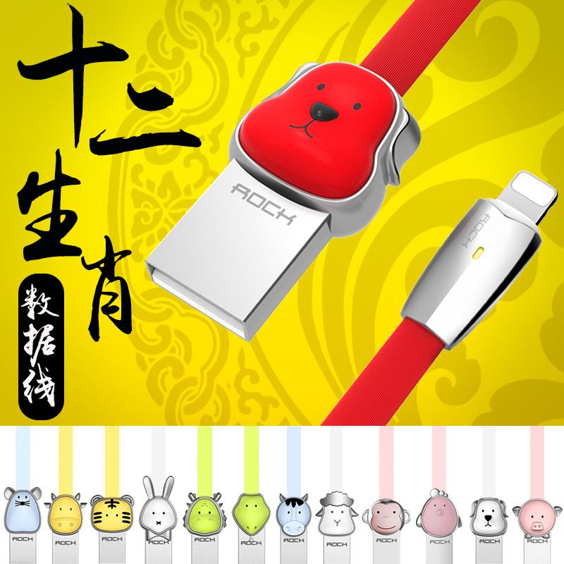 ROCK 蘋果資料線iphone 6s充電線x卡通十二生肖升級款8可愛猴7手機8P充電器線xs max平板iPad air mini通用5S