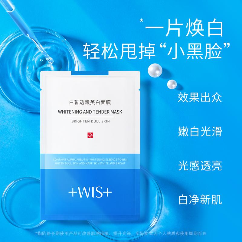 WIS白皙透嫩美白面膜10片淡斑提亮肤色补水保湿改善暗沉男女正品