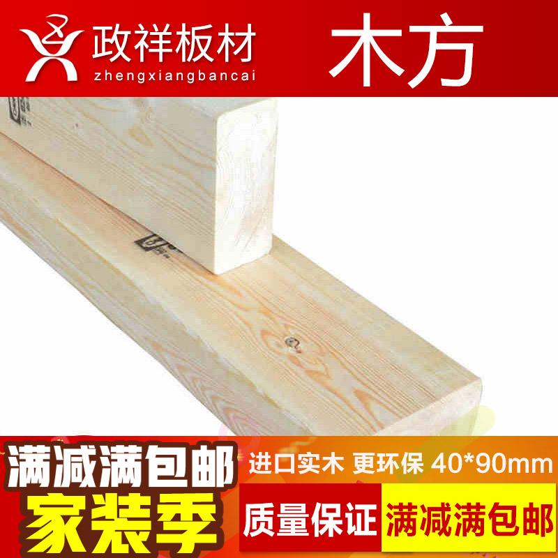 政祥板材 无醛 吊顶隔墙白松木方实木龙骨松木40*90