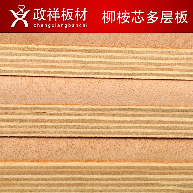 政祥E0级环保板材9mm实木多层板柳桉芯三夹板夹芯板三合板胶合板