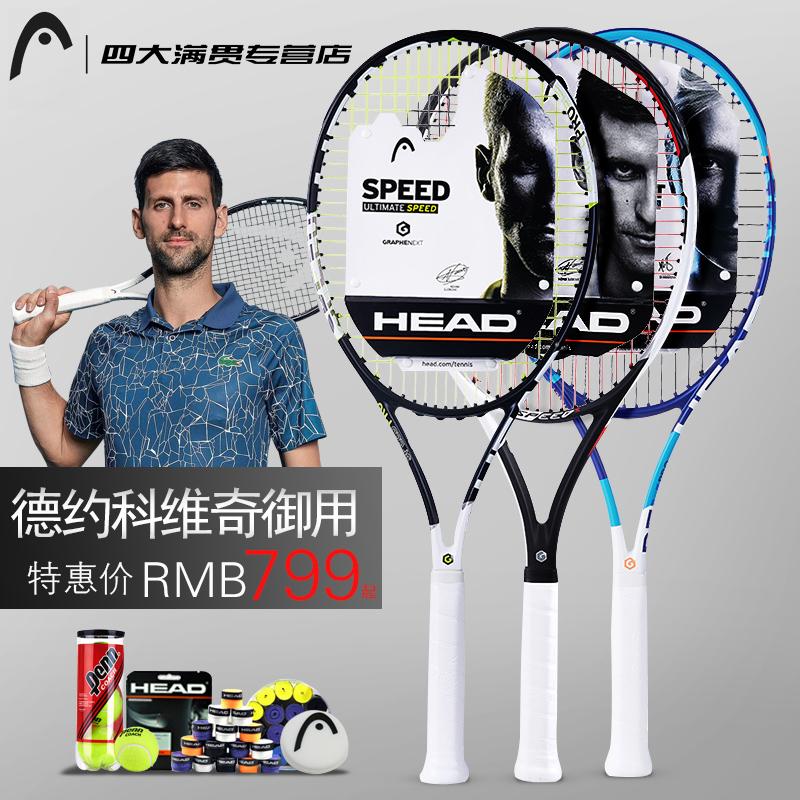 海德HEAD XT Speed MP/PRO小德約科維奇網球拍專業碳素正品L5