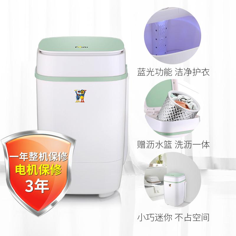迷你洗衣机小型婴儿童宝宝单筒桶家用半全自动 1708 XPB35 小鸭牌