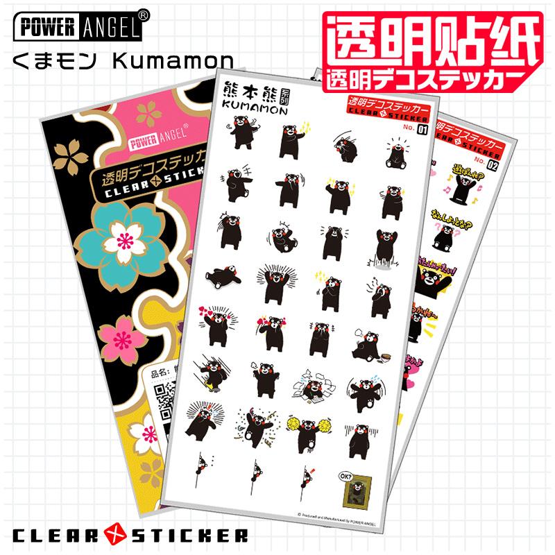 能量天使熊本熊透明贴手机卡贴 动漫周边二次元贴纸熊本可爱表情包