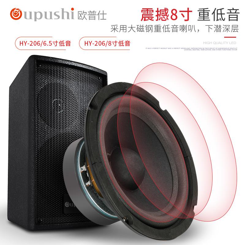 欧普仕 HY206卡包音响培训室教室扩声系统小型会议音箱卡拉OK环绕