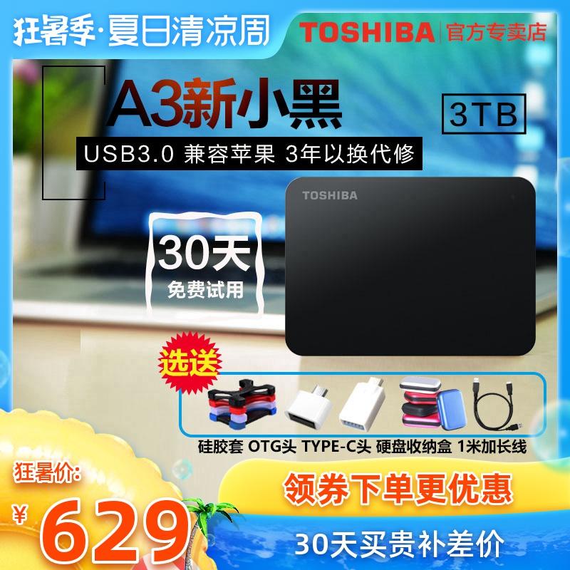 【搶券立減】 東芝行動硬碟3t新小黑a3加密mac相容USB3.0高速3tb