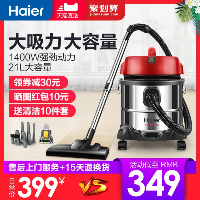 海爾桶式吸塵器家用乾溼吹用強力大吸力功率小型手持地毯家務清潔