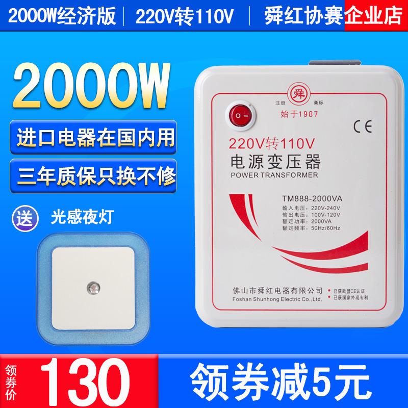 舜紅變壓器2000W普通版 220V轉110V電壓轉換器