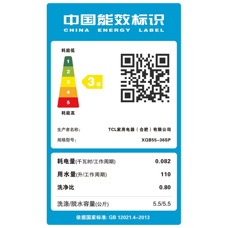 公斤全自动智能家用风干小容量波轮洗衣机节能 5.5 36SP XQB55 TCL