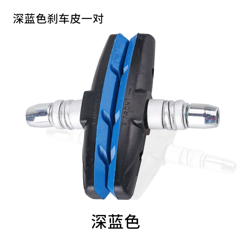 山地自行车刹车皮V刹橡胶闸皮有声刹车块刹车片通用耐磨单车配件