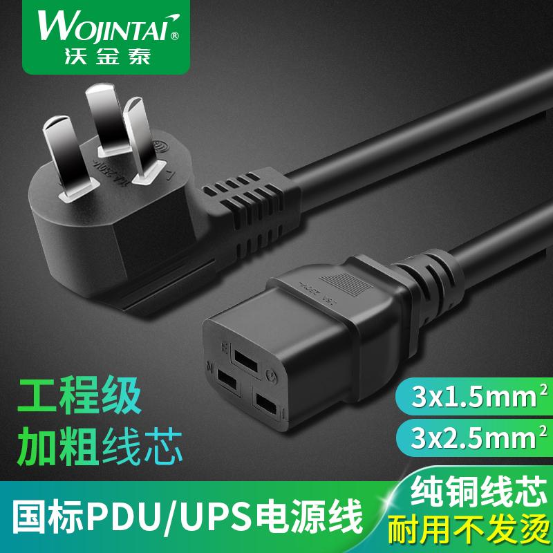 國標10A插頭轉C19電源線 UPS/PDU16A伺服器電源線 HP IBM 1.5平方