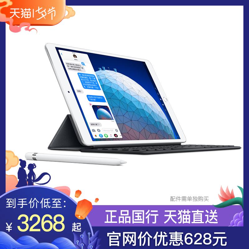 [天貓直送 兩年保修]Apple/蘋果 10.5英寸 iPad Air平板電腦行動式掌上電腦2019新款二合一 支援Apple Pencil