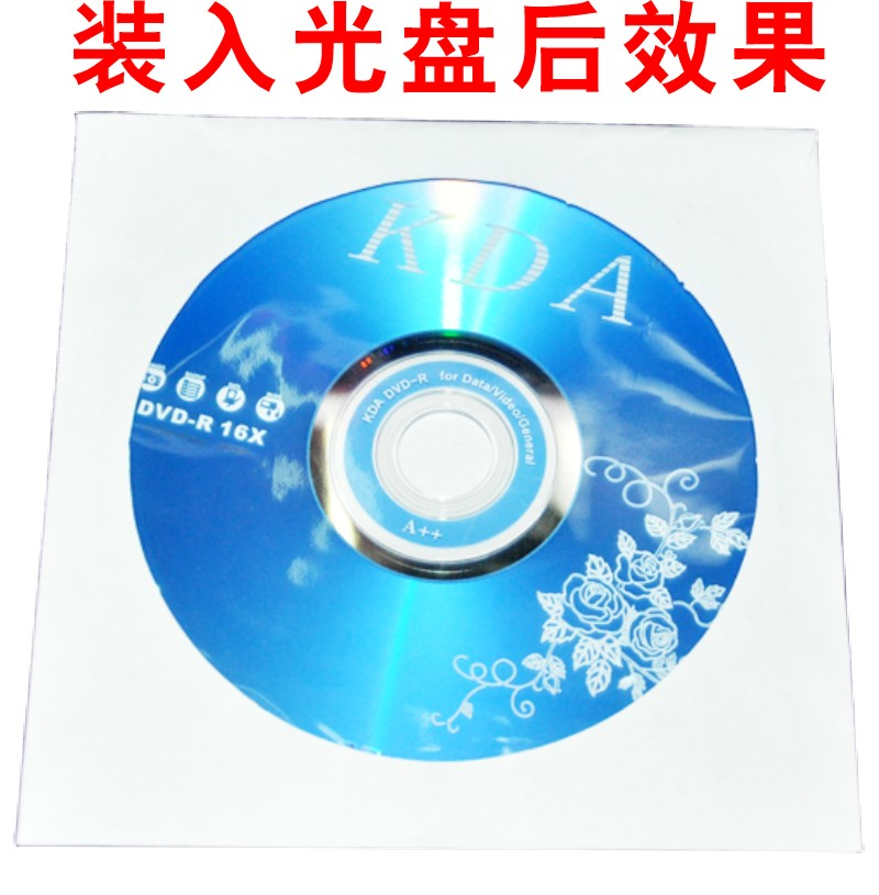 加厚光盘纸袋子CD/dvd光盘包装袋12cm光碟袋光盘套120克白色光盘袋纸cd袋VCD光碟纸袋光盘带碟片纸袋加厚纸袋