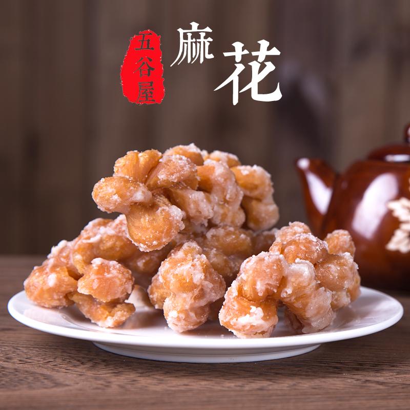 温州特产小吃零食手工葱香麻花地方特色芝麻甜味麻绳袋装苍南 食品