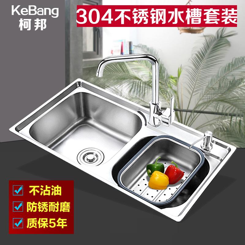 一體成型廚盆套裝 拉絲雙槽廚房洗菜盆洗碗池 不銹鋼水槽 304