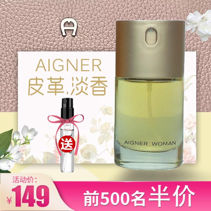 艾格納Aigner香水女士持久淡香清新德國魅力誘惑女人留香送小樣