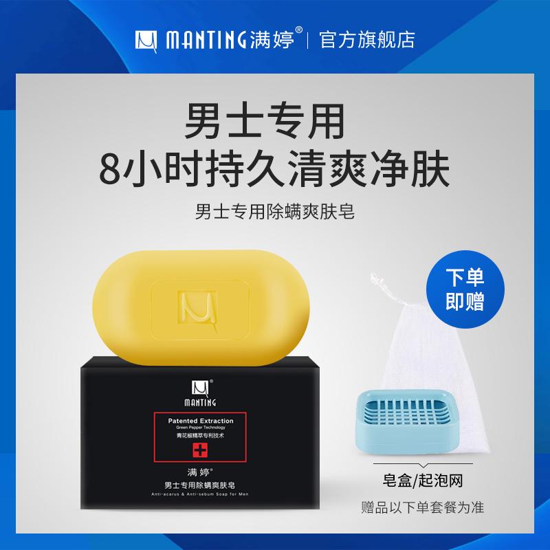 满婷除螨皂去螨虫男士专用面部洗脸控油祛痘香皂全身洗澡后背杀菌
