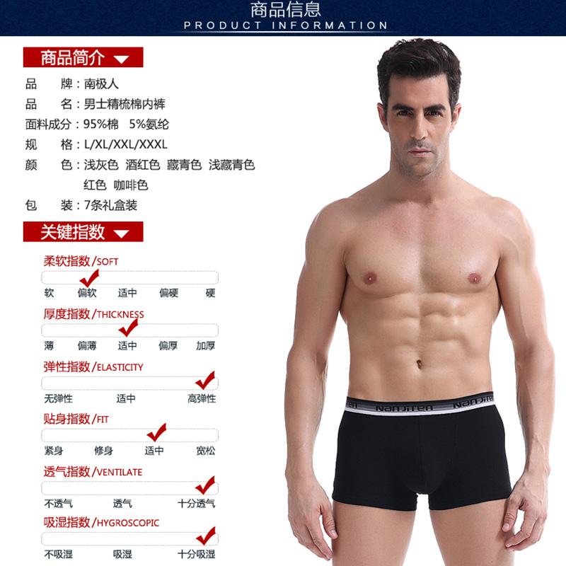 南极人男士内裤男纯棉质平角裤青年透气性感可爱冰丝四角裤头夏季