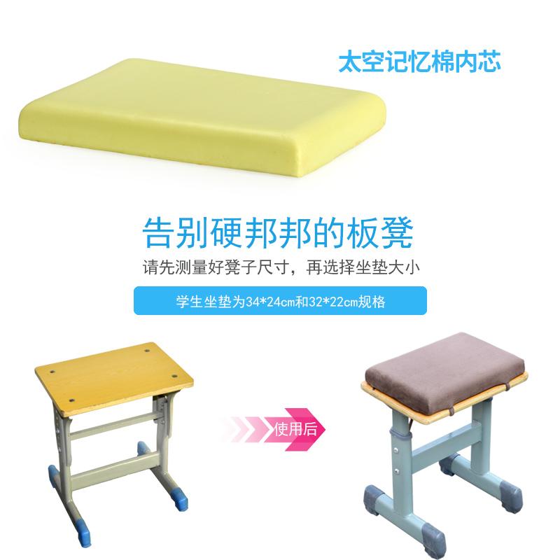 学生坐垫记忆棉垫子加厚椅子长方形凳子椅垫教室宿舍夏天透气屁垫