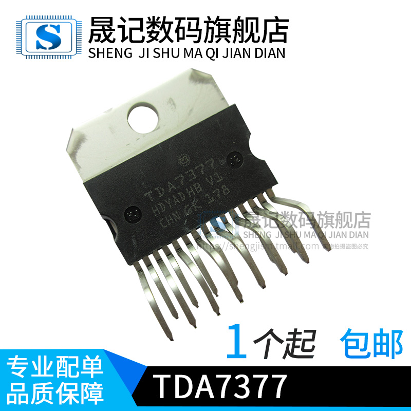 【晟記】汽車收音機功率放大器 正品 TDA7377/D7377 ZIP-15
