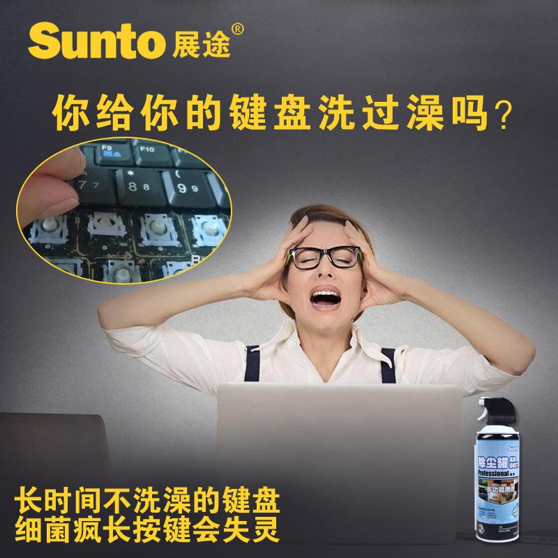 sunto展途压缩空气除尘罐汽车内饰电脑清洁单反镜头高压气罐除尘