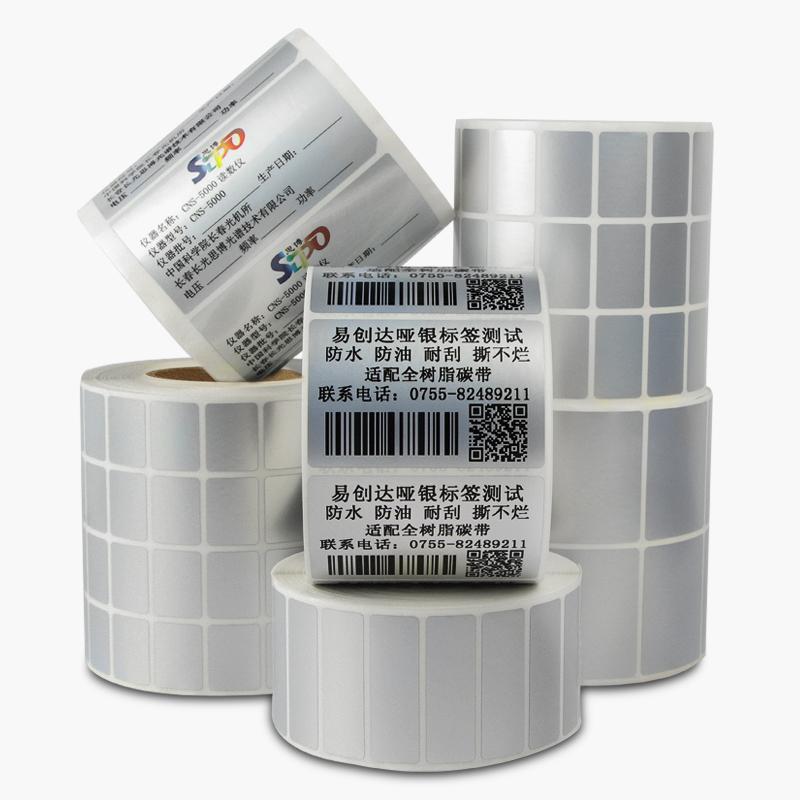 哑银标签纸亚银不干胶贴纸条码打印纸标签定做空白pet标签纸手写