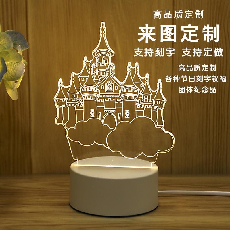 送客户礼物 logo 节能创意礼品来图定制 led 小夜灯插电卧室床头灯 3D