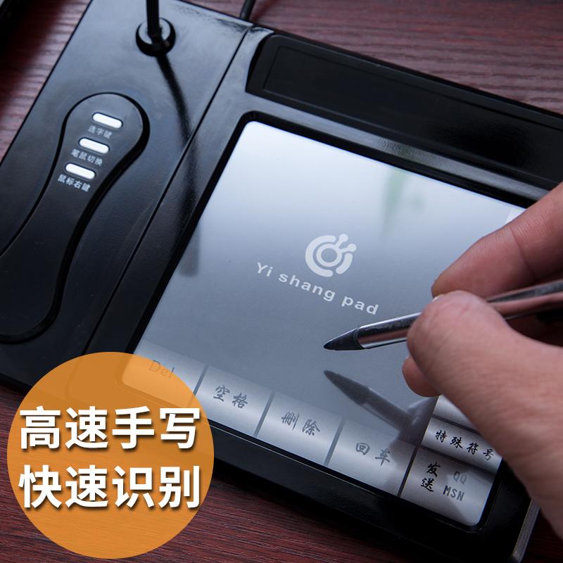 壹尚AI语音智能手写板电脑写字板免驱老人打字输入板大屏手写键盘