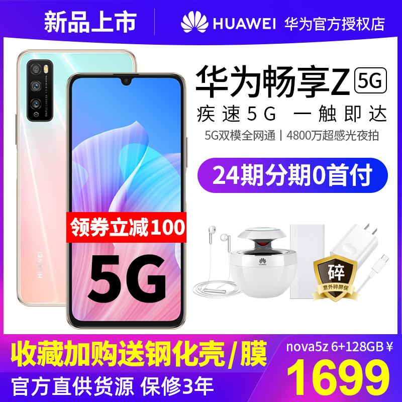 全网通手机降价 5g 超长待机手机 10Plus 手机官网官方旗舰店正品手机畅享 5G Z 畅享 华为 Huawei 元 100 领券立减