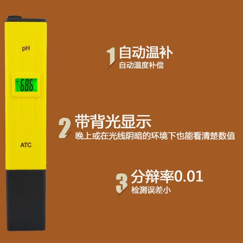 高精度ph测试笔便携式酸度计工业PH值酸碱度水质检测仪器水族鱼缸
