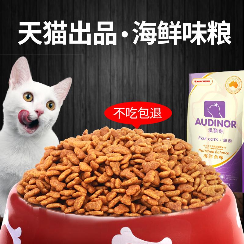 雷米高澳丽得猫咪主粮5斤成猫幼猫粮海洋鱼流浪猫粮包邮500gx5包优惠券