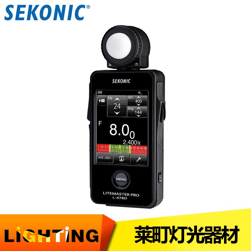 日本 世光 L478D 触控式 摄影 触摸屏 测光表 中文菜单 行货 热销