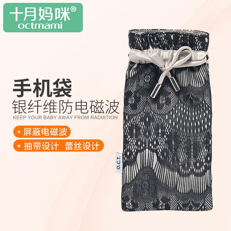 十月妈咪防辐射手机袋  正品孕妇用品银纤维屏蔽袋防辐射手机套