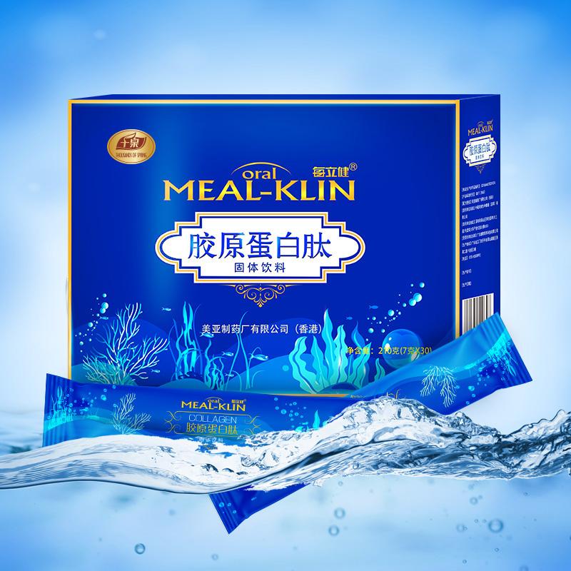 【进口鱼胶原蛋白粉⊙香港精研】小分子肽水解粉深海非液态饮正品