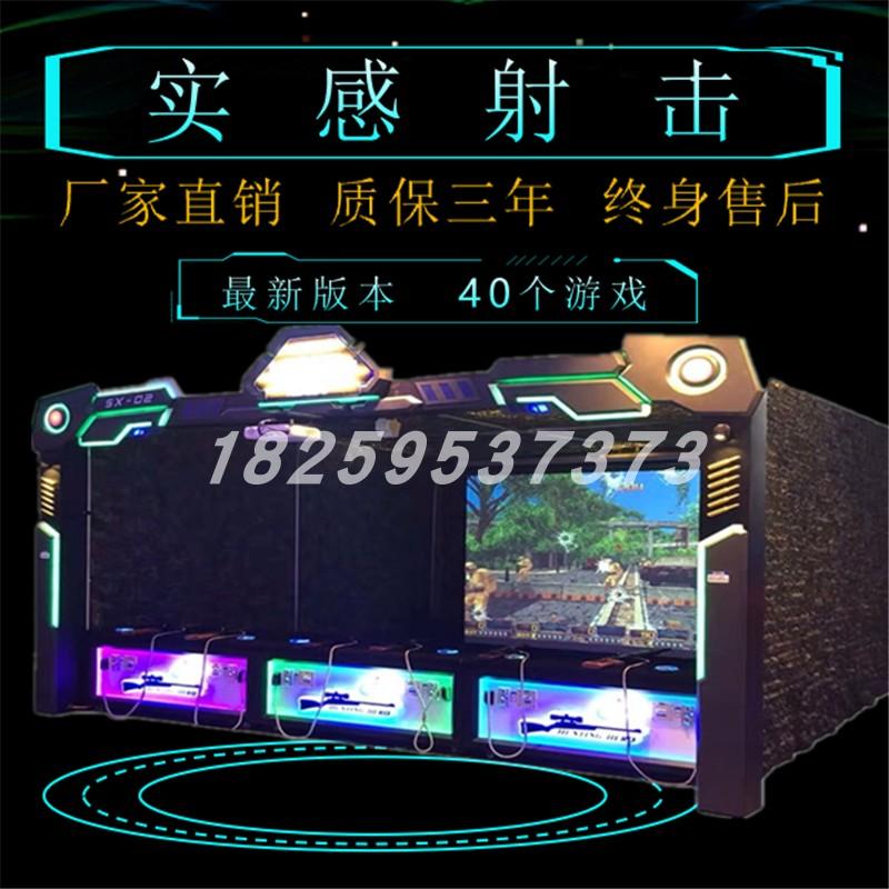 实感射击狩猎模似大型游戏体验馆游乐场所大人射击游戏设备软件