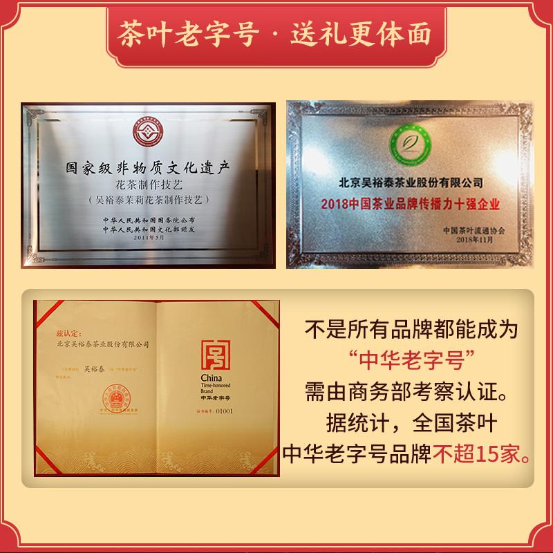 320g 吴裕泰茉莉花茶礼盒过节中秋送礼茶叶茉莉香芽礼盒