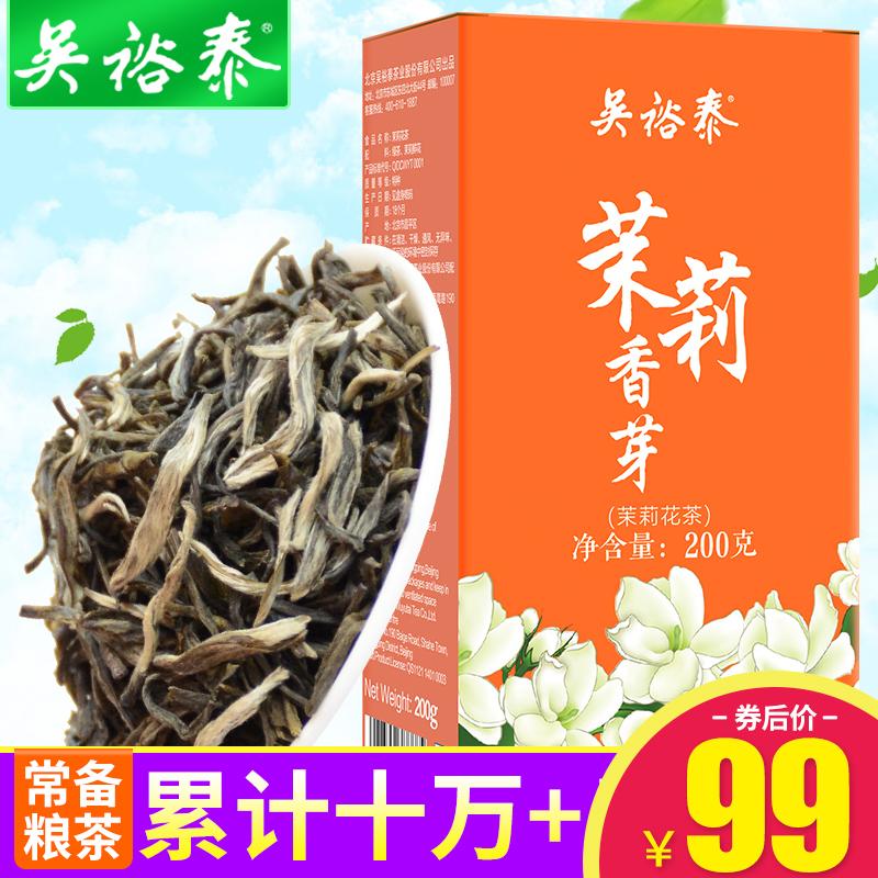 200g 茶叶罐 新茶茉莉绿茶 浓香型茉莉花茶香芽 吴裕泰中华老字号