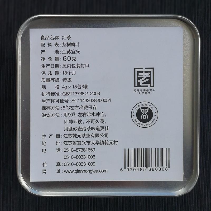 180g 罐装 3 宜兴红茶春茶浓香小种红茶叶 新茶乾红醒系列组合 2018