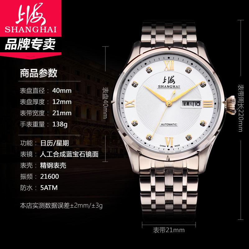 上海手表男机械表正品时尚潮流3012镶钻情侣表国产男女手表全自动