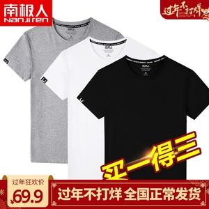 南极人白色t恤潮牌夏装纯色体恤打底衫男士半袖纯棉大码衣服短袖