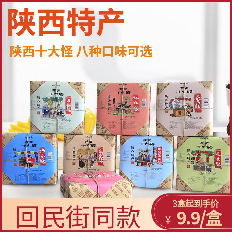 西安特产贵妃酥陕西小桃酥糕点手工传统老式零食小吃饼干地方特色
